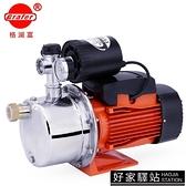 增壓泵家用自來水加壓全自動靜音變頻水泵不銹鋼自吸泵220V抽水泵