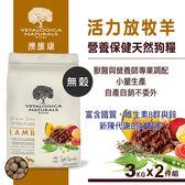【SofyDOG】Vetalogica 澳維康 營養保健天然狗糧-羊肉3kg 2件優惠組 狗飼料 狗糧