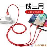 數據線三合一充電線多頭傳輸線車載蘋果type-c安卓【公主日記】