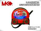 【台北益昌】MK 捲尺 5.5M*25mm 防滑包膠 安全好握持 5.5米捲尺 米尺 魯班尺 文公尺 英呎 量尺