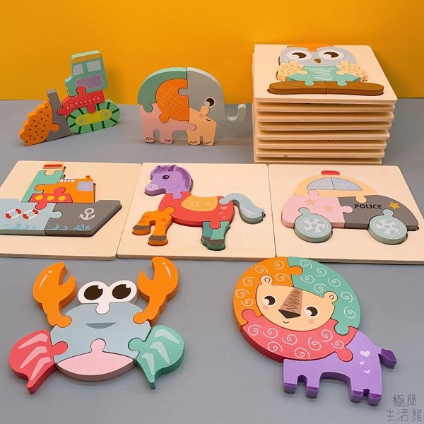 兒童早教木質立體拼圖寶寶益智力開發玩具【極簡生活】