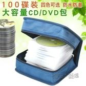 CD盒大容量家用光盤DVD包絲光棉材質100裝碟片盒防水防潮防塵現貨  ATF  魔法鞋櫃