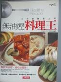 【書寶二手書T9/餐飲_IQP】無油煙料理王_簡芝妍 / 四季甜美工