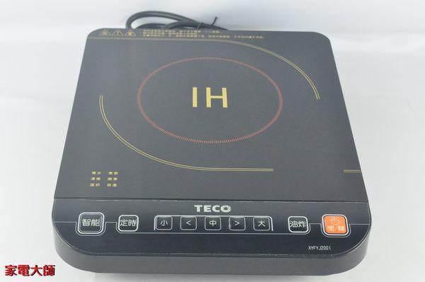 家電大師 TECO東元 智能電磁爐 XYFYJ2001 【全新 保固一年】