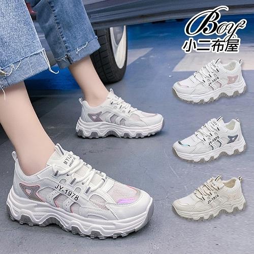 女老爹鞋 韓版波浪造型厚底增高運動鞋【JPG99137】