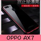 【萌萌噠】歐珀 OPPO AX7 pro (6.4吋) 奢華撞色款 炫酷金屬電鍍邊框+鋼化玻璃背板 全包軟邊手機殼