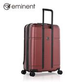 【EMINENT萬國】查恩斯系列-優雅淬鍊低調色系獨有前開設計可加大式行李箱 旅行箱-25吋