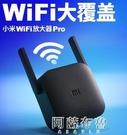 路由器 小米WiFi放大器PRO無線增強...