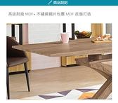 《固的家具GOOD》869-2-AJ 卡莫里拉合餐桌【雙北市含搬運組裝】