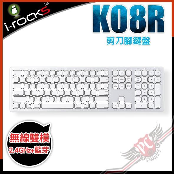 [ PC PARTY ] 艾芮克 i-Rocks K08R 2.GHz無線 藍牙 雙模 剪刀腳鍵盤