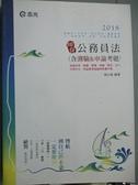 【書寶二手書T2/進修考試_ERB】公務員法_郭如意編