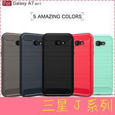 【萌萌噠】三星 Galaxy J7/J5 (6)(Prime)  類金屬碳纖維拉絲紋保護殼 軟硬組合款 全包矽膠軟殼 手機殼