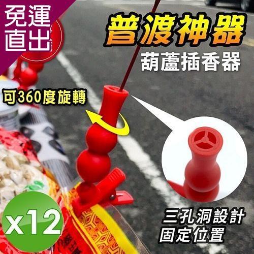 小魚創意行銷 普渡神器/葫蘆插香器 12入組【免運直出】