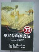 【書寶二手書T3/翻譯小說_OQJ】駱駝移動圖書館_瑪夏.漢彌