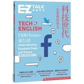科技世代一定要會的英文EZ TALK 總編 特刊1 書+QR code
