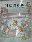 【書寶二手書T6/少年童書_DB9】阿德畫彩蛋_不穩定,英格麗