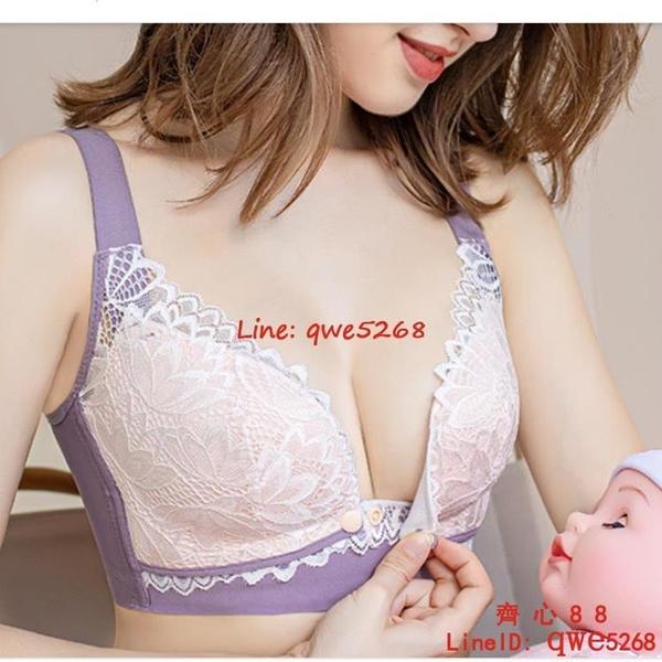 哺乳文胸孕婦內衣懷孕期胸罩女夏季薄款純棉里聚攏防下垂【齊心88】