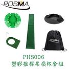 POSMA 塑膠推桿果嶺杯套組 PHS006