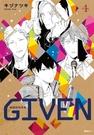 GIVEN 被贈與的未來(04)