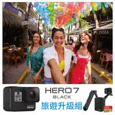 GoPro-HERO7 Black 旅遊容量升級組