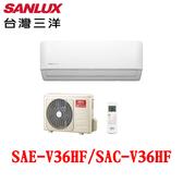 【SANLUX 台灣三洋】一對一變頻冷暖冷氣 SAE-V36HF SAC-V36HF