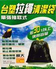 ❤台朔拉繩清潔袋/超大垃圾袋❤單張抽取式❤附拉繩/垃圾車/衛生紙/回收/玻璃瓶/紙盒/棉被❤
