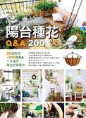(二手書)陽台種花Q&A200