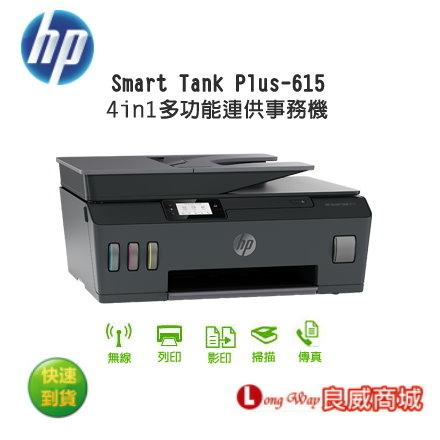 登錄送7-11$500+保固~ HP Smart Tank 615 - 4in1多功能連供事務機