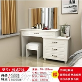 化妝桌 梳妝臺臥室簡約現代小戶型迷你收納柜一體多功能可伸縮網紅化妝桌 薇薇MKS