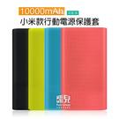 【妃凡】超便攜!小米款行動電源矽膠套 10000mAh 高配版 / QC3.0 行動電源保護套