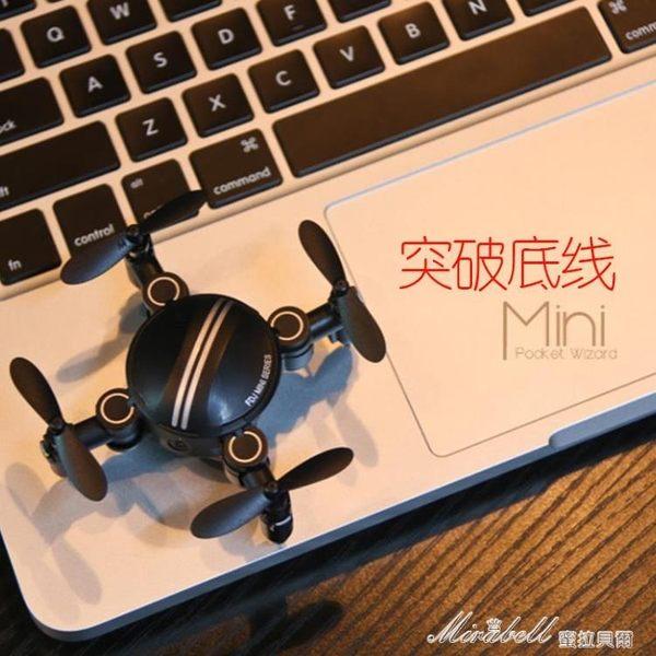 迷你無人機航拍高清航拍遙控飛機耐摔四軸飛行器男孩玩具航模igo   蜜拉貝爾