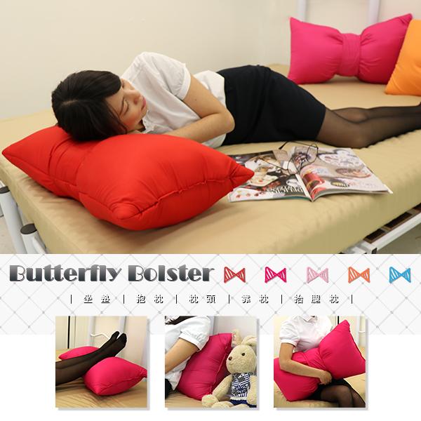 《現貨快出》坐墊 枕頭 靠枕 記憶枕《Butterfly Bolster多功能蝴蝶結記憶抱枕》-台客嚴選