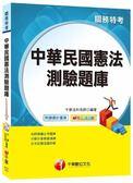 中華民國憲法測驗題庫[關務特考]
