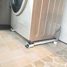 通用型洗衣機底座專用移動冰箱托架滾筒式波輪墊高全自動防震支架 LX 智慧 618狂歡