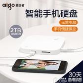aigo/愛國者智慧行動硬盤2T 高速USB3.0 手機行動硬盤2T電腦兩用 【快速出貨】