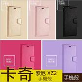 卡奇系列 索尼 XZ2 手機殼 支架 錢包款 保護套 sony XZ2 手機套 保護殼 支架 繽紛多彩 皮套