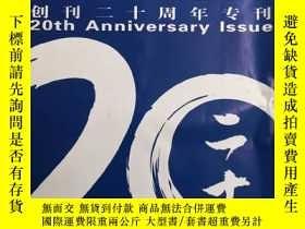 二手書博民逛書店罕見商業周刊中文版二十周年Y269850