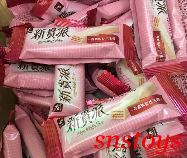 sns 散糖 新年 糖果 宏亞 77 新貴派 白巧克力威化餅乾(顆粒花生醬)300公克 約± 35個 小點心最佳餅乾