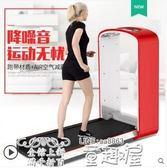 跑步機 平板跑步機家用款小型走步機超靜音減震健身室內迷你igo嬡孕哺 童趣屋