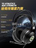 耳機頭戴式電腦吃雞遊戲電競帶麥臺式7.1聲道魔音重低音網吧有線USB耳麥  走心小賣場