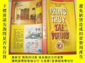 二手書博民逛書店PHONG罕見THUY TAI YUONGY5435