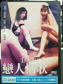 影音專賣店-P14-030-正版DVD*韓片【戀人情歌】-李金翰*劉曉燕