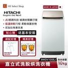 【贈基本安裝+好禮雙重送】HITACHI日立 直立式 洗脫烘 洗衣機 BWDV100EJ 10公斤 飛瀑洗淨 日本製