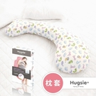 [枕套單售區]Hugsie美國棉純棉枕套-設計師系列
