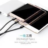 充電器數據線通用多用功能快充一拖三手機三合一多頭usb插頭蘋果安卓萬能型【限時八八折】