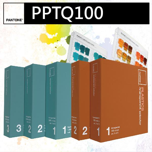 【MY】PANTONE 塑膠不透明色與透明色選色手冊【PLASTICS opaque and transparent selector】PPTQ100
