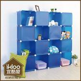 【ikloo】16格16門收納櫃/組合櫃(藍)