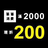 單筆消費滿2000再折200 (特價折扣商品除外)