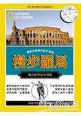 國家地理城市徒步指南:漫步羅馬