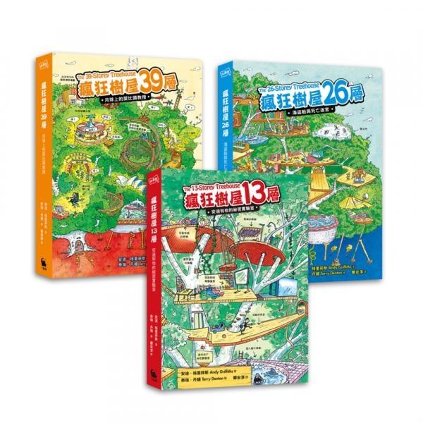 「瘋狂樹屋」第一輯:13、26、39層,全世界小孩都愛的夢想樹屋(共3...【城邦讀書花園】